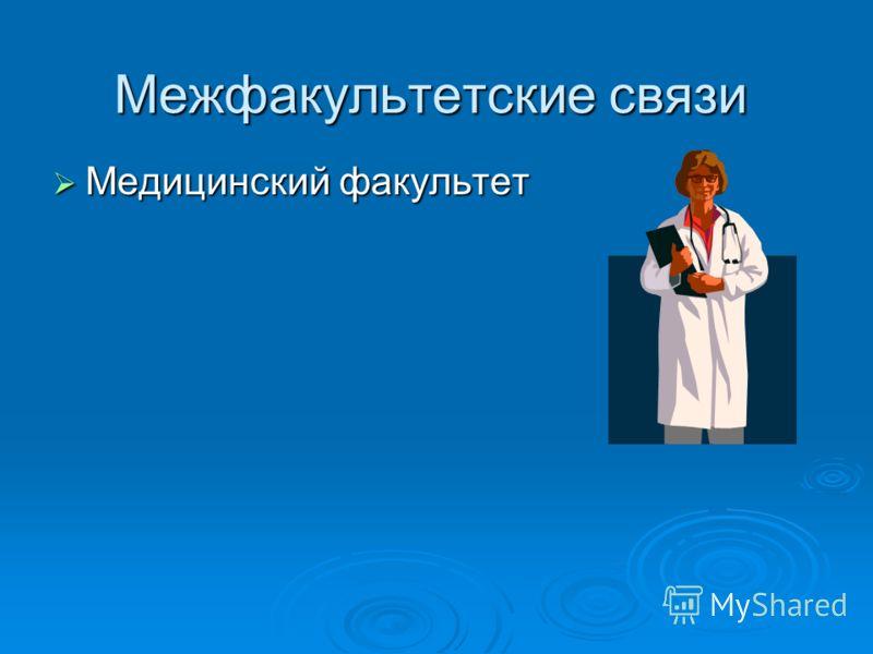 Межфакультетские связи Медицинский факультет Медицинский факультет