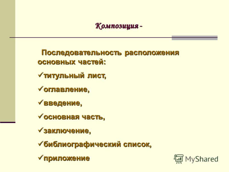 Последовательность расположения основных частей: Последовательность расположения основных частей: титульный лист, титульный лист, оглавление, оглавление, введение, введение, основная часть, основная часть, заключение, заключение, библиографический сп