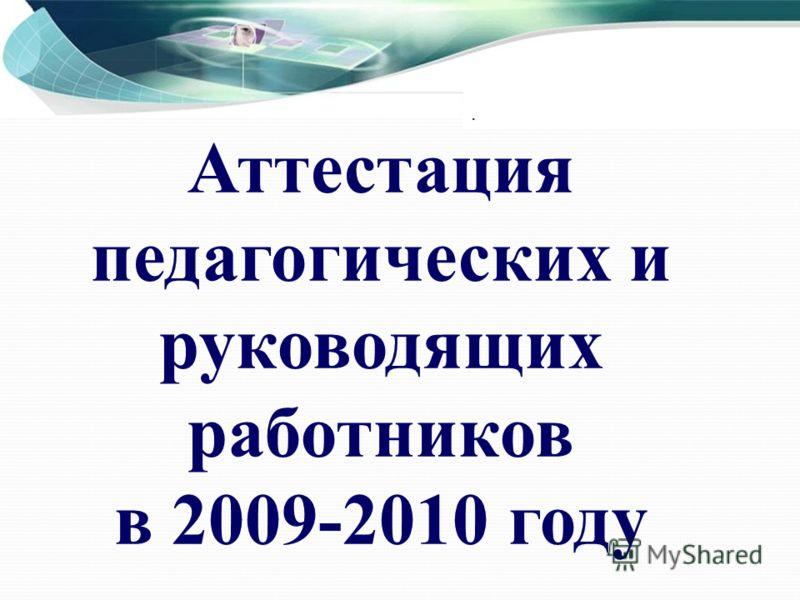 Аттестация педагогических и руководящих работников в 2009-2010 году.