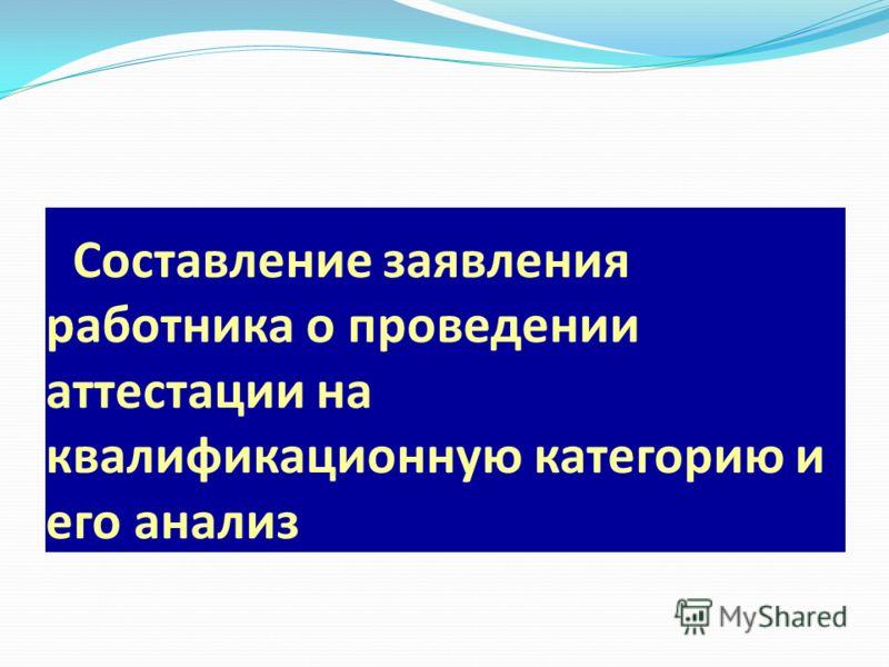 Составление заявления работника о проведении аттестации на квалификационную категорию и его анализ