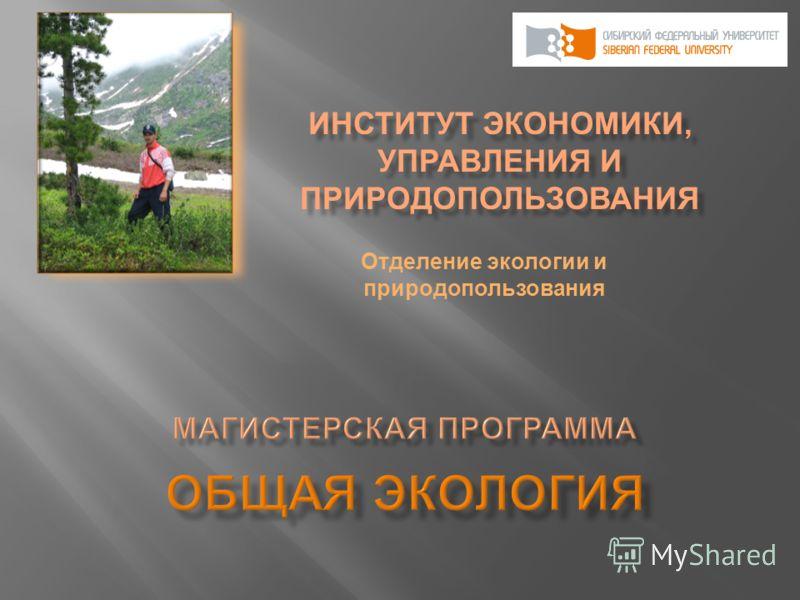 Отделение экологии и природопользования