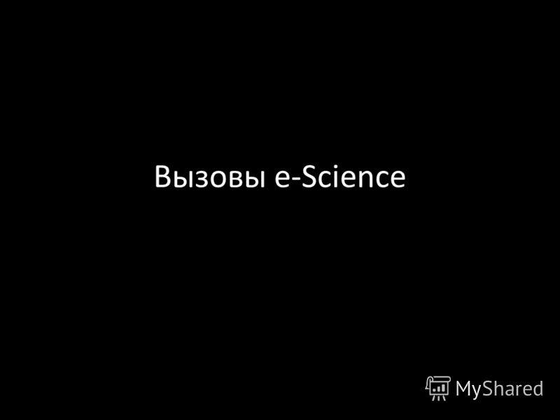 Вызовы e-Science