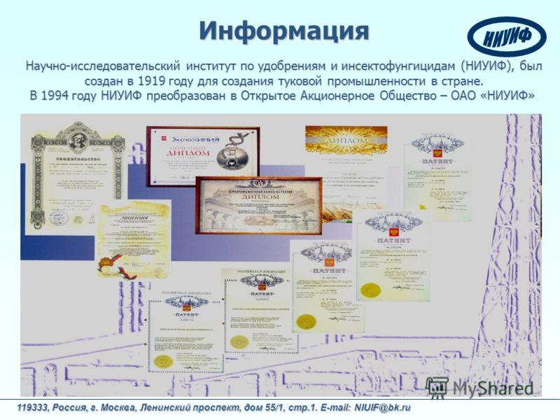 119333, Россия, г. Москва, Ленинский проспект, дом 55/1, стр.1. E-mail: NIUIF@bk.ru Научно-исследовательский институт по удобрениям и инсектофунгицидам (НИУИФ), был создан в 1919 году для создания туковой промышленности в стране. В 1994 году НИУИФ пр