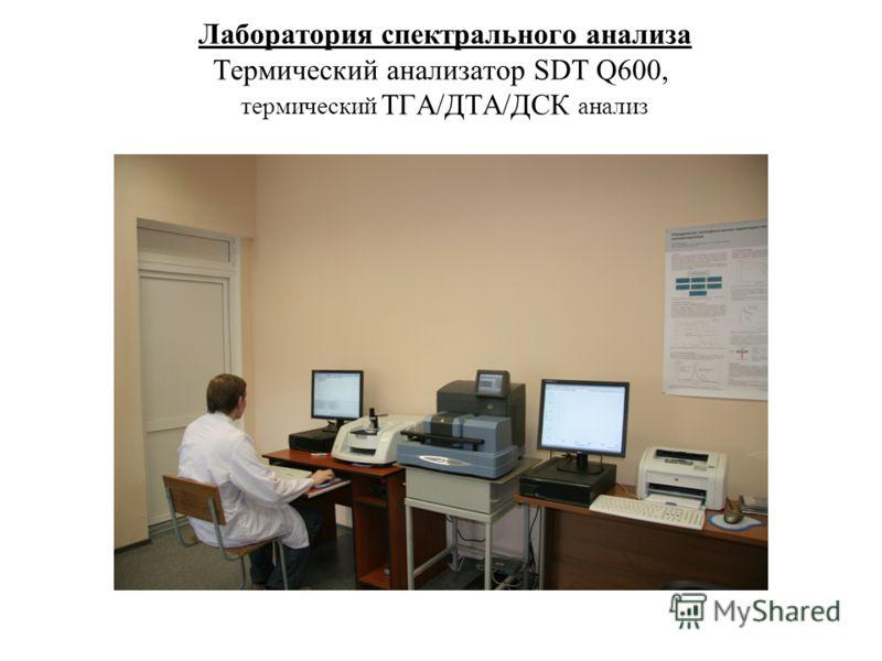 Лаборатория спектрального анализа Термический анализатор SDT Q600, термический ТГА/ДТА/ДСК анализ