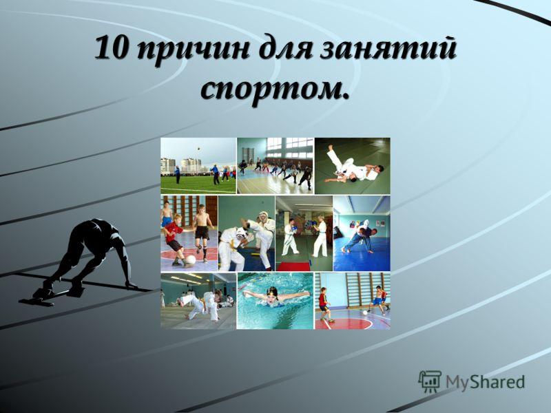 10 причин для занятий спортом.