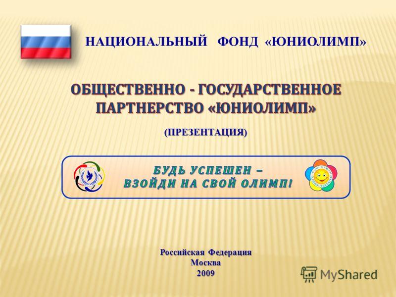 (ПРЕЗЕНТАЦИЯ) Российская Федерация Москва2009 НАЦИОНАЛЬНЫЙ ФОНД «ЮНИОЛИМП»