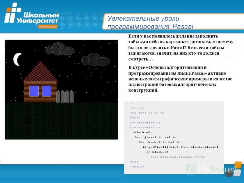Увлекательные уроки программирования. Pascal Если у вас появилось желание заполнить звёздами небо на картинке с домиком, то почему бы это не сделать в Pascal? Ведь если звёзды зажигаются, значит, на них кто-то должен смотреть… В курсе «Основы алгорит