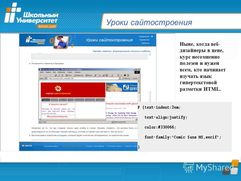 Уроки сайтостроения Ныне, когда веб- дизайнеры в цене, курс несомненно полезен и нужен всем, кто начинает изучать язык гипертекстовой разметки HTML.