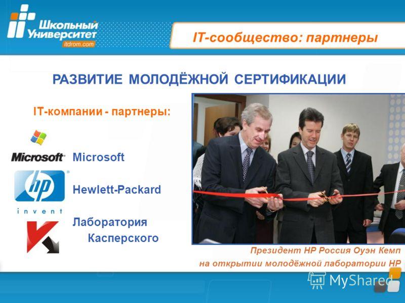 IT-сообщество: партнеры Microsoft Hewlett-Packard Лаборатория Касперского Президент НР Россия Оуэн Кемп на открытии молодёжной лаборатории НР РАЗВИТИЕ МОЛОДЁЖНОЙ СЕРТИФИКАЦИИ IТ-компании - партнеры: