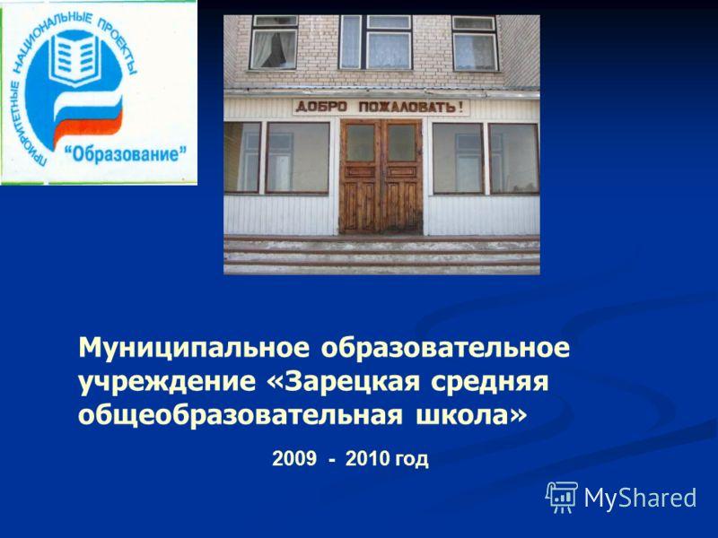 2009 - 2010 год Муниципальное образовательное учреждение «Зарецкая средняя общеобразовательная школа»