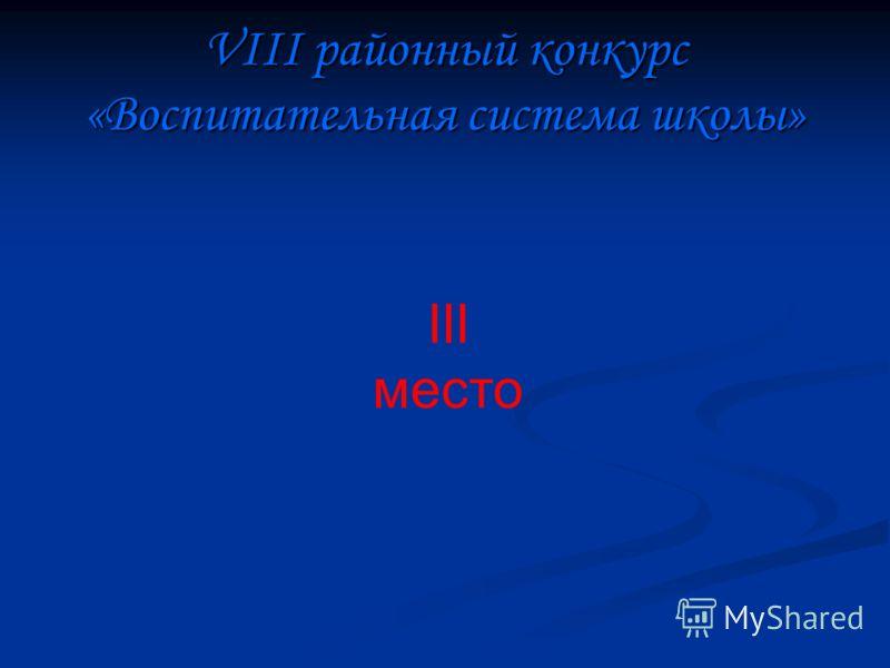 VIII районный конкурс «Воспитательная система школы» III место