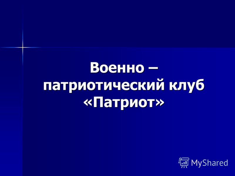 Военно – патриотический клуб «Патриот»