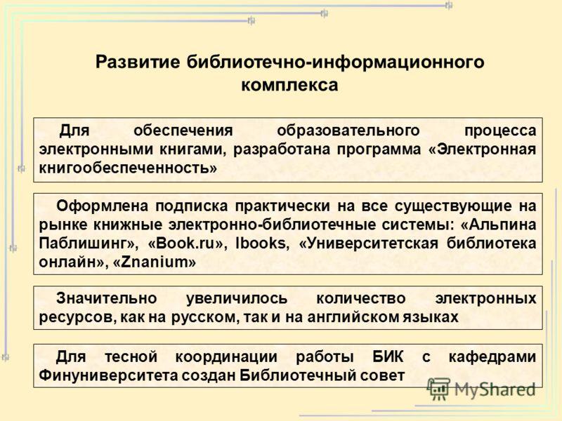 Для обеспечения образовательного процесса электронными книгами, разработана программа «Электронная книгообеспеченность» Оформлена подписка практически на все существующие на рынке книжные электронно-библиотечные системы: «Альпина Паблишинг», «Book.ru