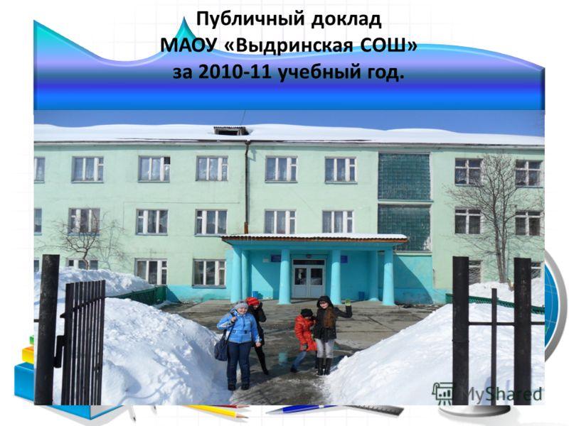 Публичный доклад МАОУ «Выдринская СОШ» за 2010-11 учебный год.