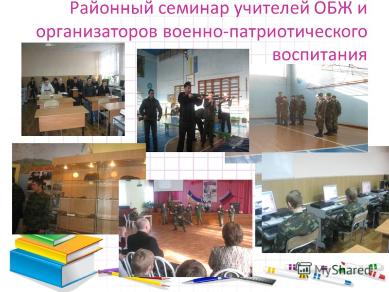 Районный семинар учителей ОБЖ и организаторов военно-патриотического воспитания