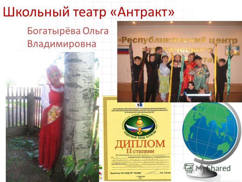 Школьный театр «Антракт» Богатырёва Ольга Владимировна