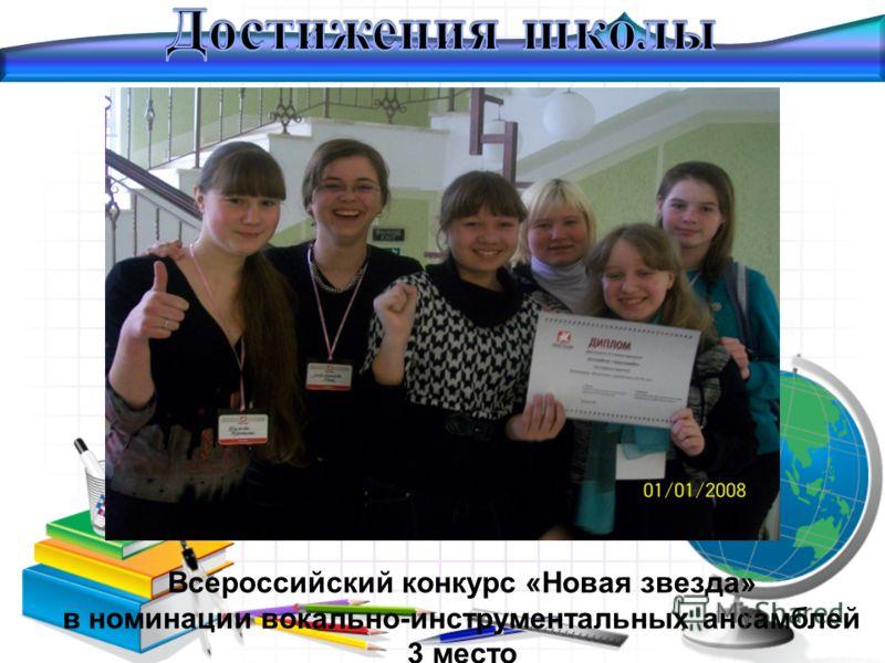 Всероссийский конкурс «Новая звезда» в номинации вокально-инструментальных ансамблей 3 место
