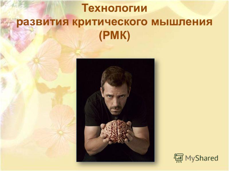 Технологии развития критического мышления (РМК)