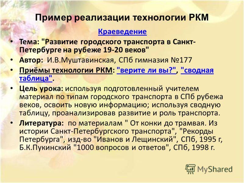 Пример реализации технологии РКМ Краеведение Тема: