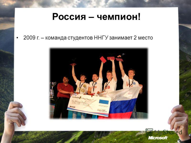 Россия – чемпион! 2009 г. – команда студентов ННГУ занимает 2 место