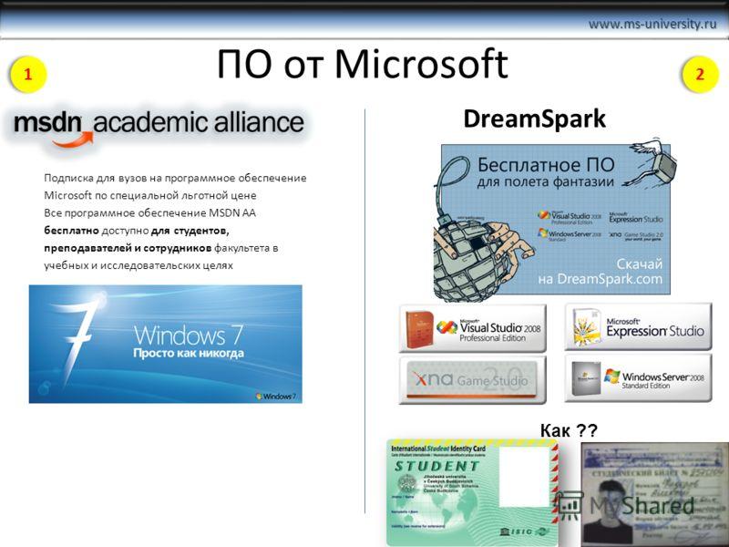 www.ms-university.ru ПО от Microsoft Microsoft Как ?? DreamSpark Подписка для вузов на программное обеспечение Microsoft по специальной льготной цене Все программное обеспечение MSDN AA бесплатно доступно для студентов, преподавателей и сотрудников ф
