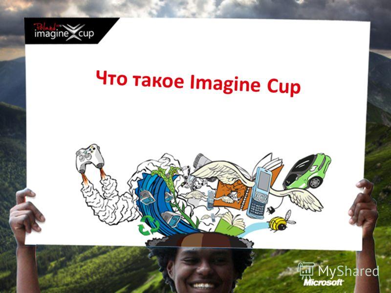 Что такое Imagine Cup