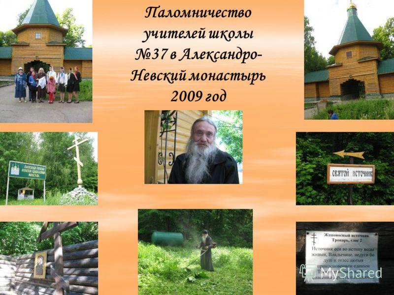 Паломничество учителей школы 37 в Александро- Невский монастырь 2009 год