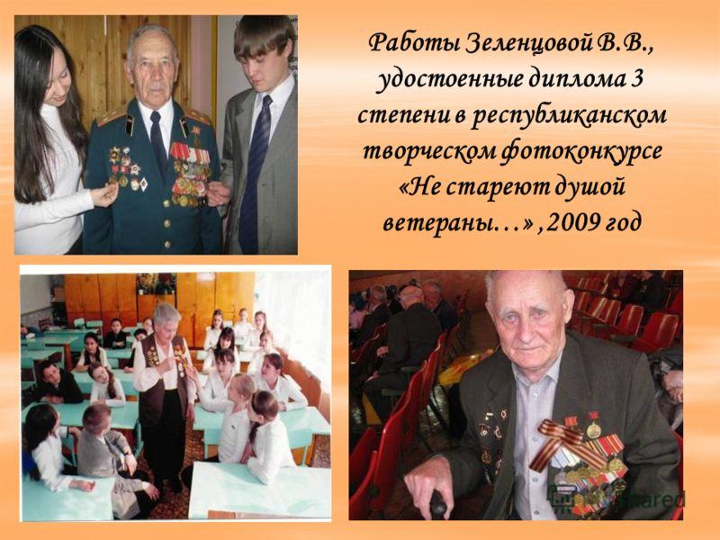 Работы Зеленцовой В.В., удостоенные диплома 3 степени в республиканском творческом фотоконкурсе «Не стареют душой ветераны…»,2009 год