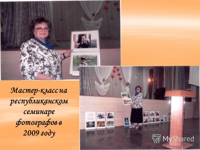 Мастер-класс на республиканском семинаре фотографов в 2009 году