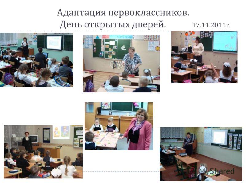 Адаптация первоклассников. День открытых дверей. 17.11.2011 г.