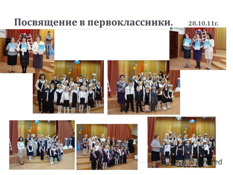 Посвящение в первоклассники. 28.10.11 г.