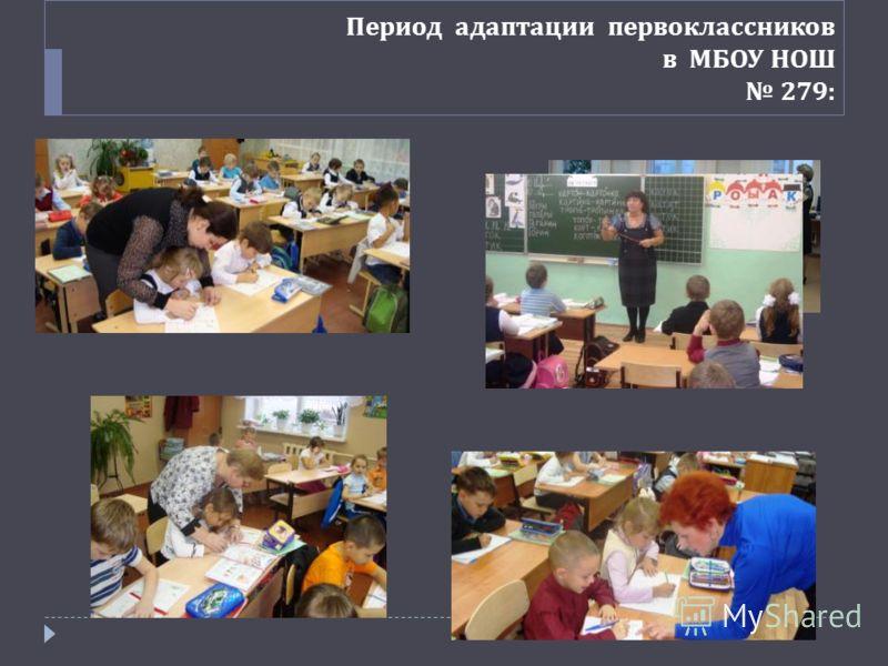 Период адаптации первоклассников в МБОУ НОШ 279: