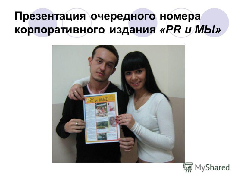 Презентация очередного номера корпоративного издания «PR и МЫ»