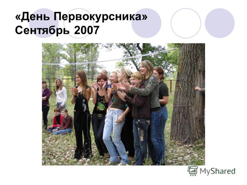 «День Первокурсника» Сентябрь 2007