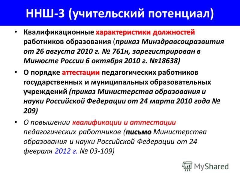 ННШ-3 (учительский потенциал) характеристики должностей Квалификационные характеристики должностей работников образования (приказ Минздравсоцразвития от 26 августа 2010 г. 761н, зарегистрирован в Минюсте России 6 октября 2010 г. 18638) аттестации О п