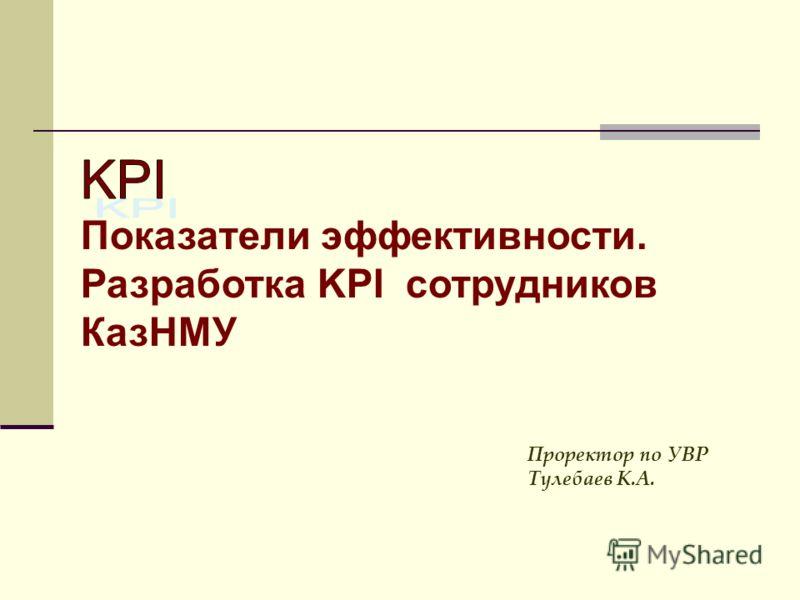 Проректор по УВР Тулебаев К.А.