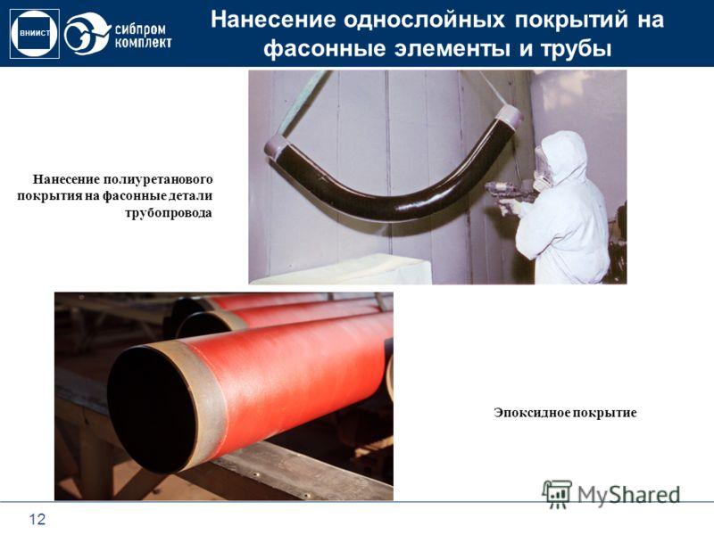 ВНИИСТ 12 Нанесение однослойных покрытий на фасонные элементы и трубы Эпоксидное покрытие Нанесение полиуретанового покрытия на фасонные детали трубопровода