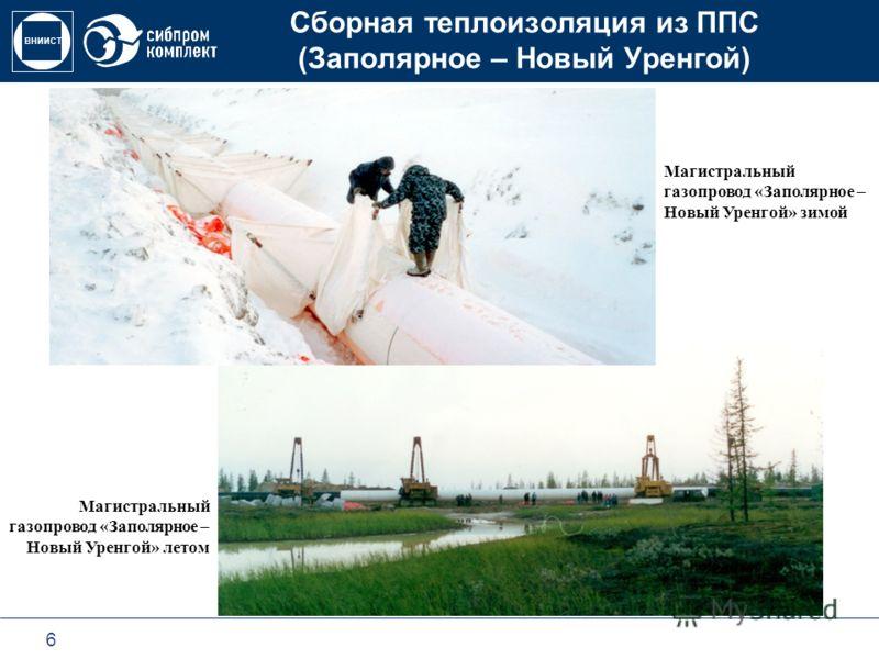 ВНИИСТ 6 Сборная теплоизоляция из ППС (Заполярное – Новый Уренгой) Магистральный газопровод «Заполярное – Новый Уренгой» зимой Магистральный газопровод «Заполярное – Новый Уренгой» летом