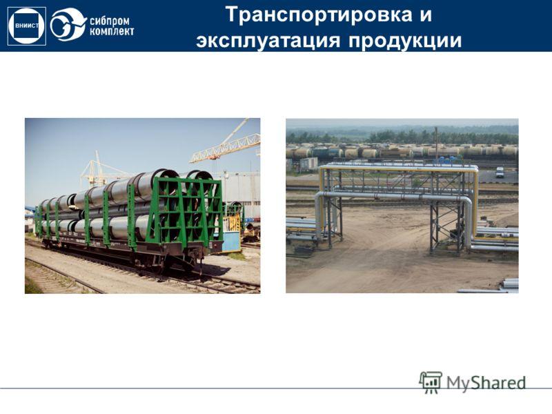 ВНИИСТ Транспортировка и эксплуатация продукции