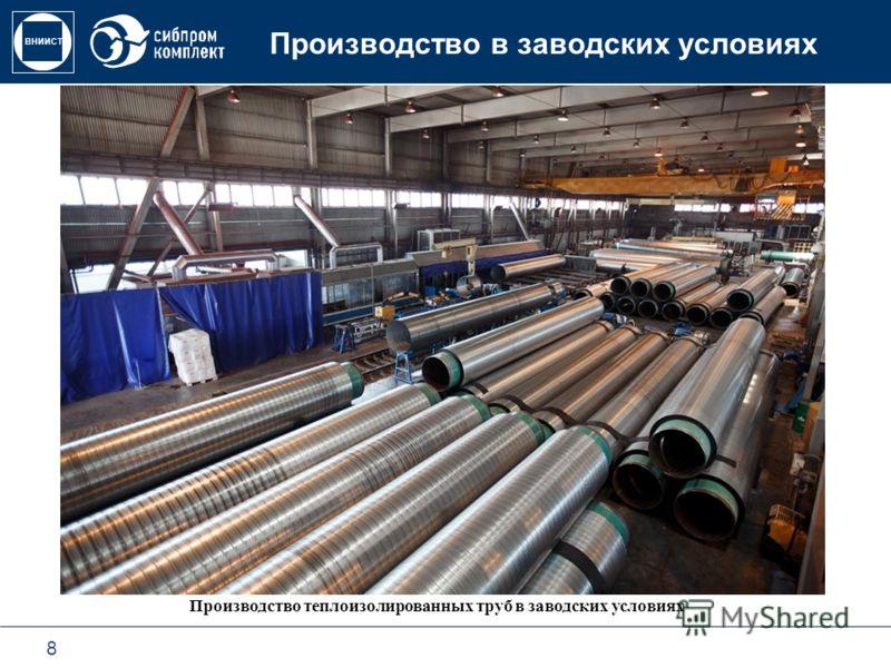 ВНИИСТ 8 Производство в заводских условиях Производство теплоизолированных труб в заводских условиях