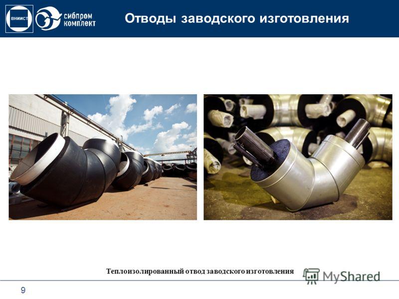 ВНИИСТ 9 Отводы заводского изготовления Теплоизолированный отвод заводского изготовления