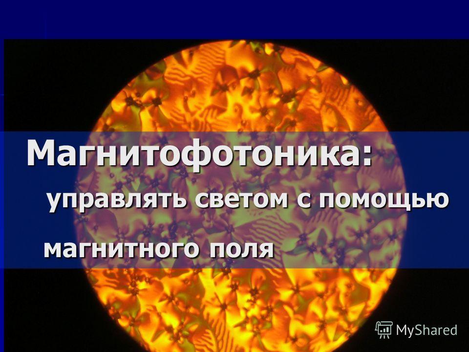 Магнитофотоника: управлять светом с помощью магнитного поля Магнитофотоника: управлять светом с помощью магнитного поля