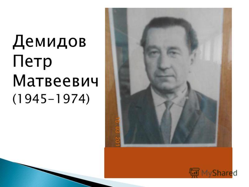 Демидов Петр Матвеевич (1945-1974)