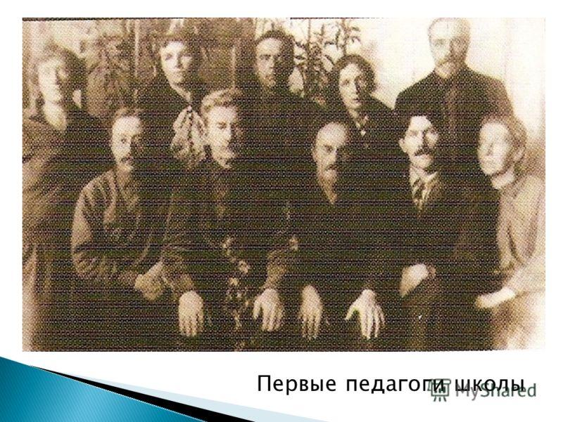 Первые педагоги школы