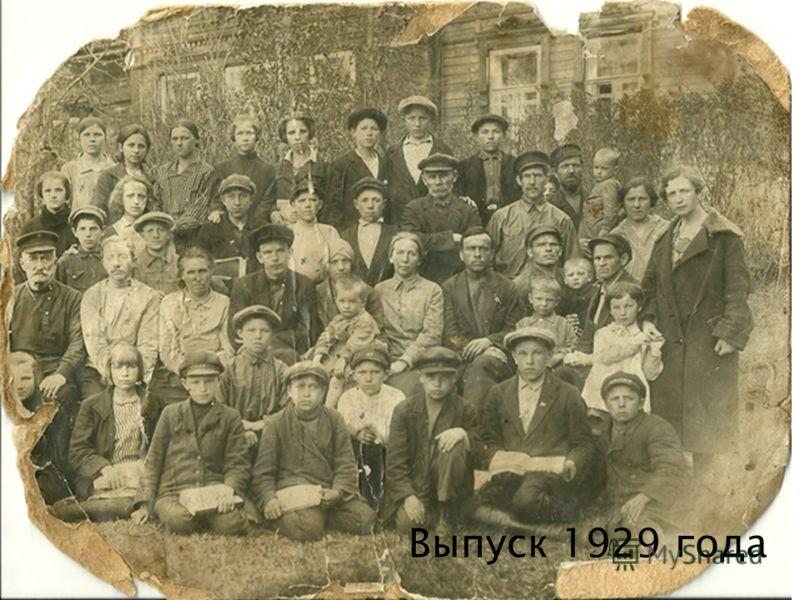 Выпуск 1929 года