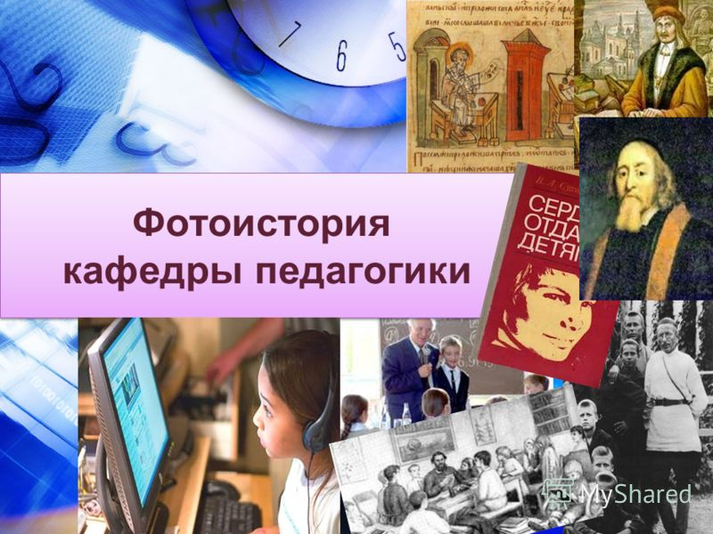 Фотоистория кафедры педагогики