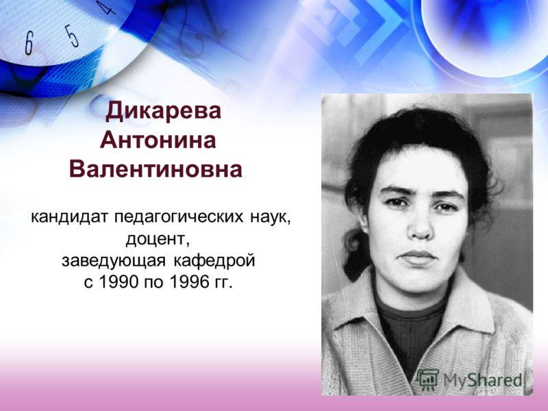 Дикарева Антонина Валентиновна, кандидат педагогических наук, доцент, заведующая кафедрой с 1990 по 1996 гг.