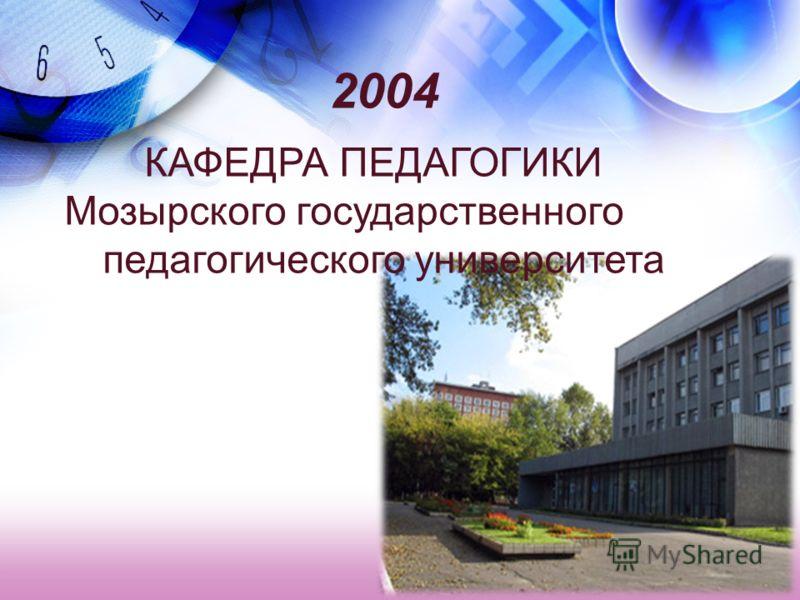2004 КАФЕДРА ПЕДАГОГИКИ Мозырского государственного педагогического университета