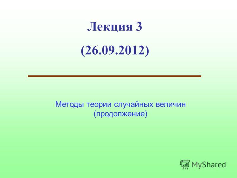 Лекция 3 (26.09.2012) Методы теории случайных величин (продолжение)