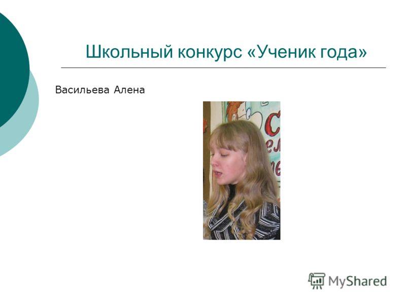Школьный конкурс «Ученик года» Васильева Алена